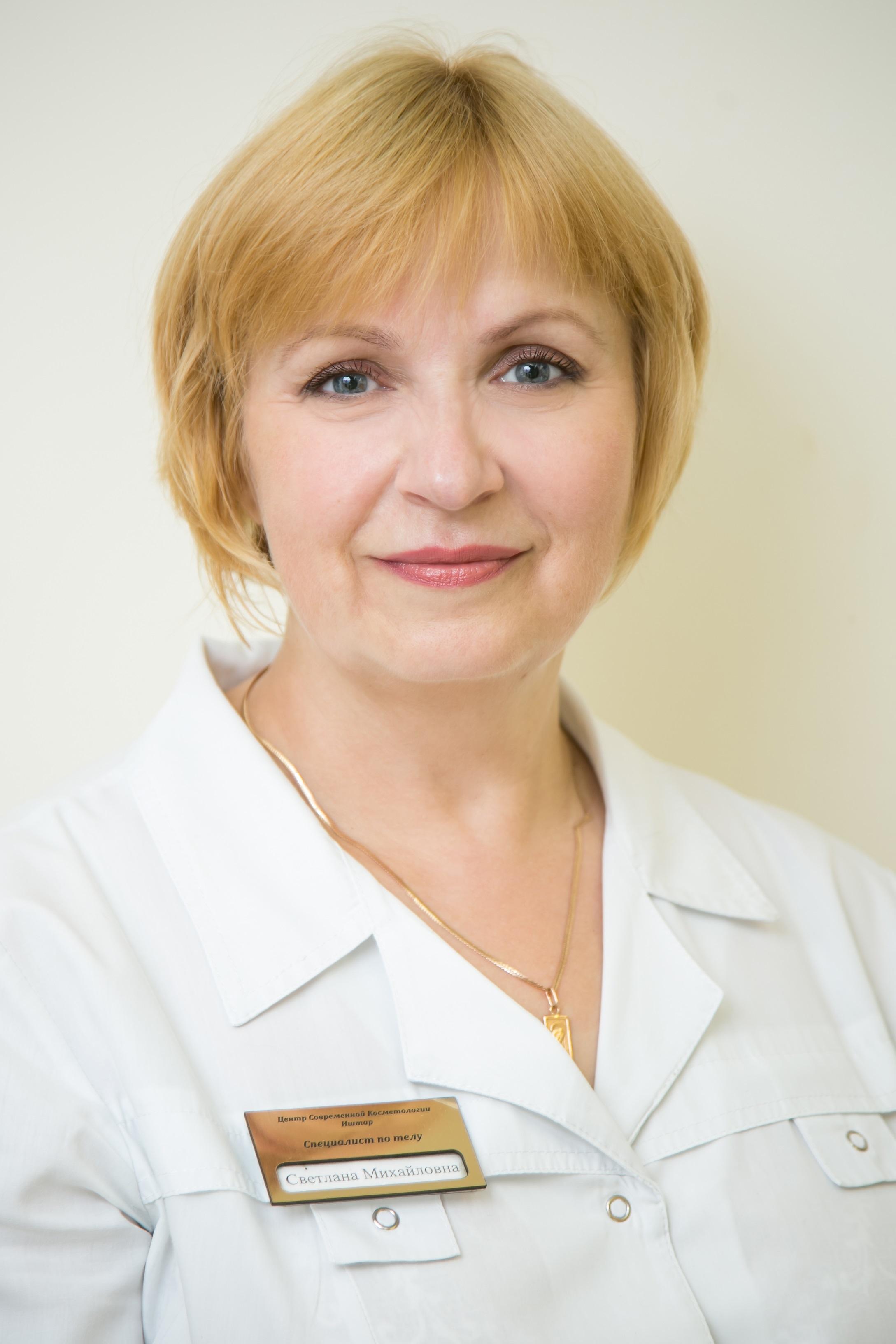 Косметик-эстетист Дорошева Светлана Михайловна